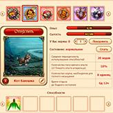 Скриншот игры Троецарствие