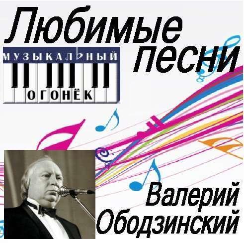 Валерий Ободзинский - Любимые песни от Музыкального огонька [2009]